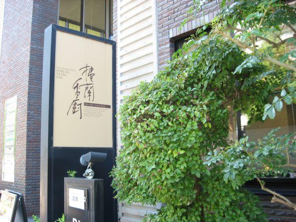 美味しい中国料理で浜松婚活パーティ!