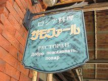 浜松のロシア料理のお店
