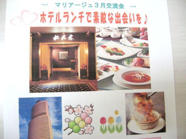 マリアージュ浜松3月交流会のご案内です!