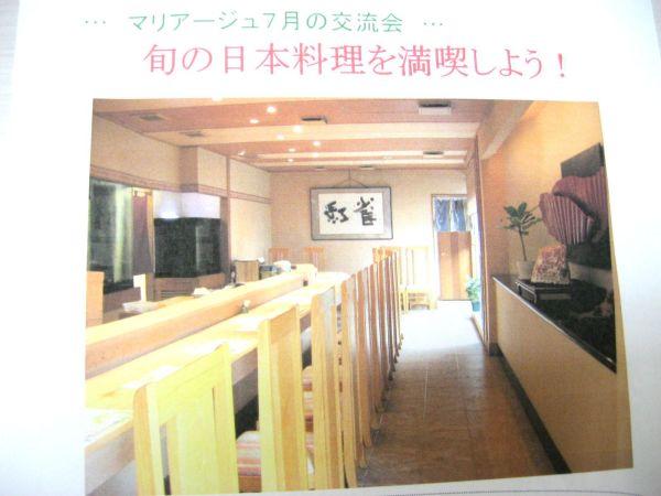 7月マリアージュ浜松の交流会のご案内です