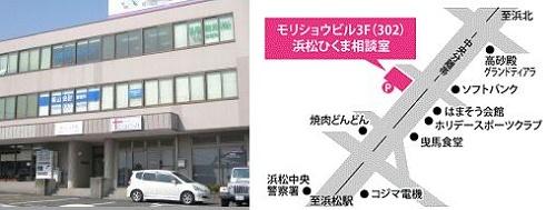 マリアージュ浜松 ひくま相談室